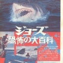 JapHistoryOfJAWS8PageArticle