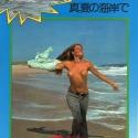 JapMagazinePage1976