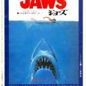 JapScreenMagazineNov1975