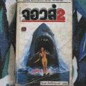 RussiaJAWS2Book1