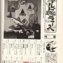japcom12